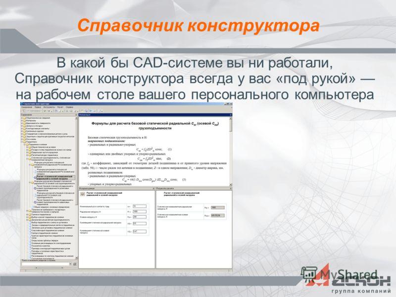 Справочник конструктора В какой бы CAD-системе вы ни работали, Справочник конструктора всегда у вас «под рукой» на рабочем столе вашего персонального компьютера