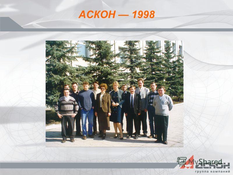 АСКОН 1998