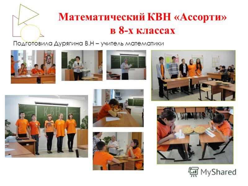 Математический КВН «Ассорти» в 8-х классах Подготовила Дурягина В.Н – учитель математики