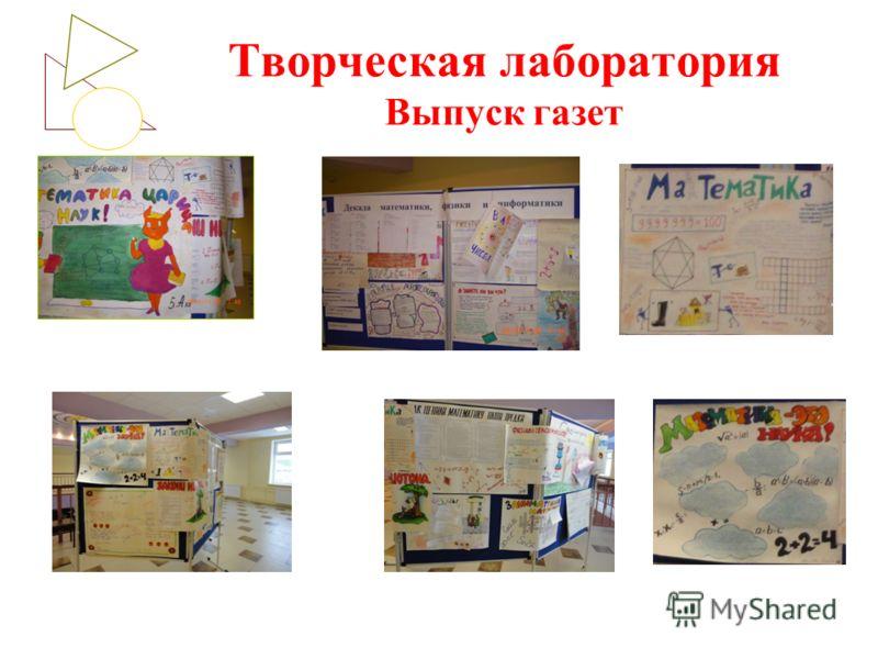 Творческая лаборатория Выпуск газет