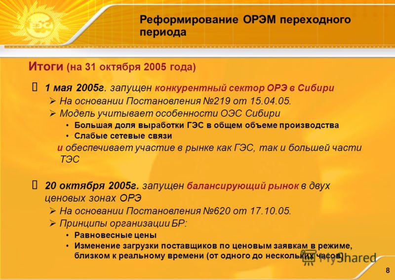 8 Реформирование ОРЭМ переходного периода 1 мая 2005г. запущен конкурентный сектор ОРЭ в Сибири На основании Постановления 219 от 15.04.05. Модель учитывает особенности ОЭС Сибири Большая доля выработки ГЭС в общем объеме производства Слабые сетевые