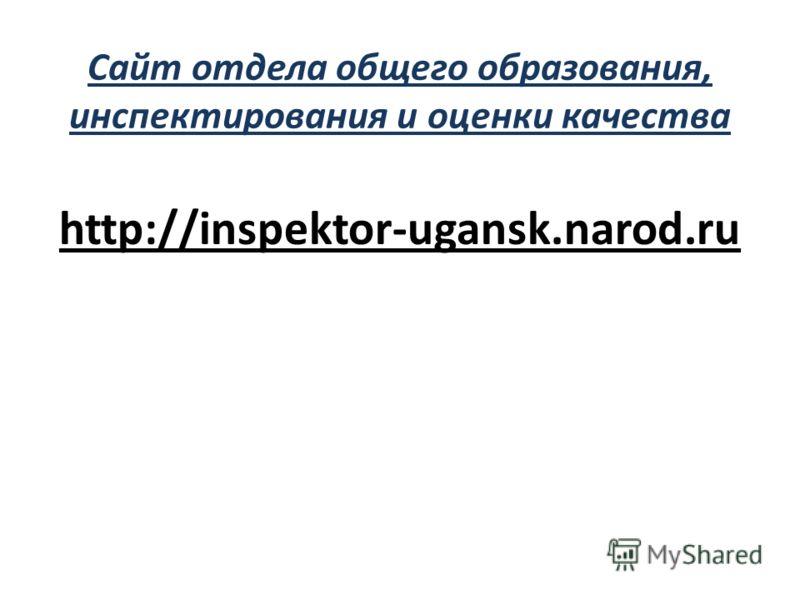 Сайт отдела общего образования, инспектирования и оценки качества http://inspektor-ugansk.narod.ru