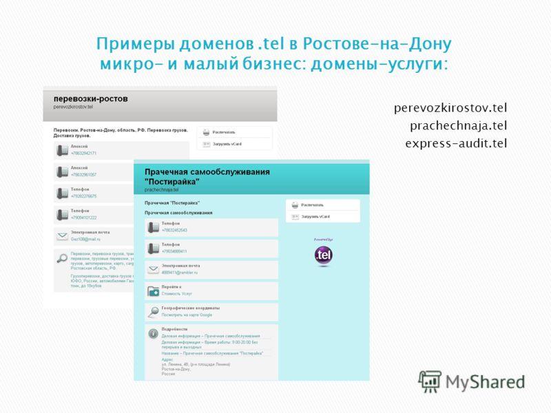 perevozkirostov.tel prachechnaja.tel express-audit.tel