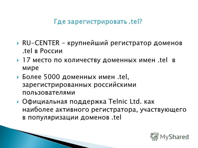 RU-CENTER – крупнейший регистратор доменов.tel в России 17 место по количеству доменных имен.tel в мире Более 5000 доменных имен.tel, зарегистрированных российскими пользователями Официальная поддержка Telnic Ltd. как наиболее активного регистратора,