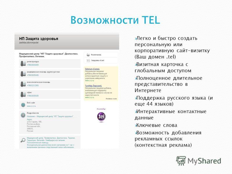 Легко и быстро создать персональную или корпоративную сайт-визитку (Ваш домен.tel) Визитная карточка с глобальным доступом Полноценное длительное представительство в Интернете Поддержка русского языка (и еще 44 языков) Интерактивные контактные данные