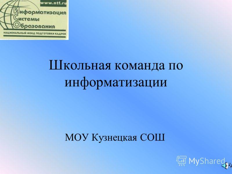 Школьная команда по информатизации МОУ Кузнецкая СОШ