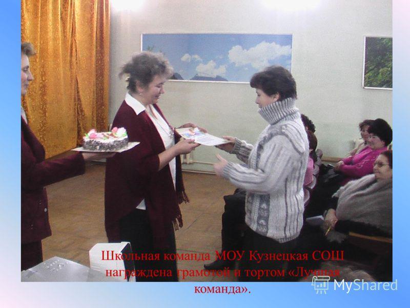 Школьная команда МОУ Кузнецкая СОШ награждена грамотой и тортом «Лучшая команда».
