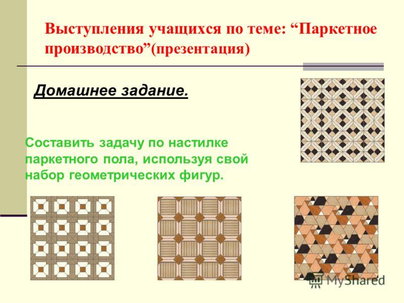 Итоги работы: Паркет укладывается в ряды так, что параллелограммы и трапеции чередуются, а треугольников в одном ряду всего два. Подсчеты показывают, что в одном ряду по ширине укладывается по два треугольника и по восемь параллелограммов и трапеций.