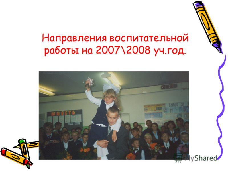 Направления воспитательной работы на 2007\2008 уч.год.