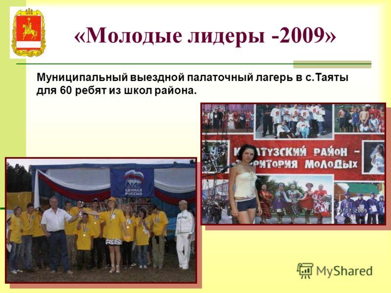 «Молодые лидеры -2009» Муниципальный выездной палаточный лагерь в с.Таяты для 60 ребят из школ района.