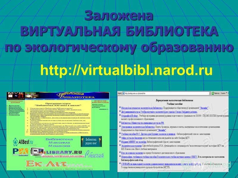 Заложена ВИРТУАЛЬНАЯ БИБЛИОТЕКА по экологическому образованию http://virtualbibl.narod.ru
