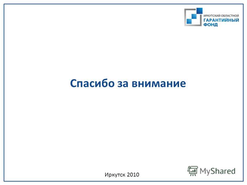 Спасибо за внимание Иркутск 2010