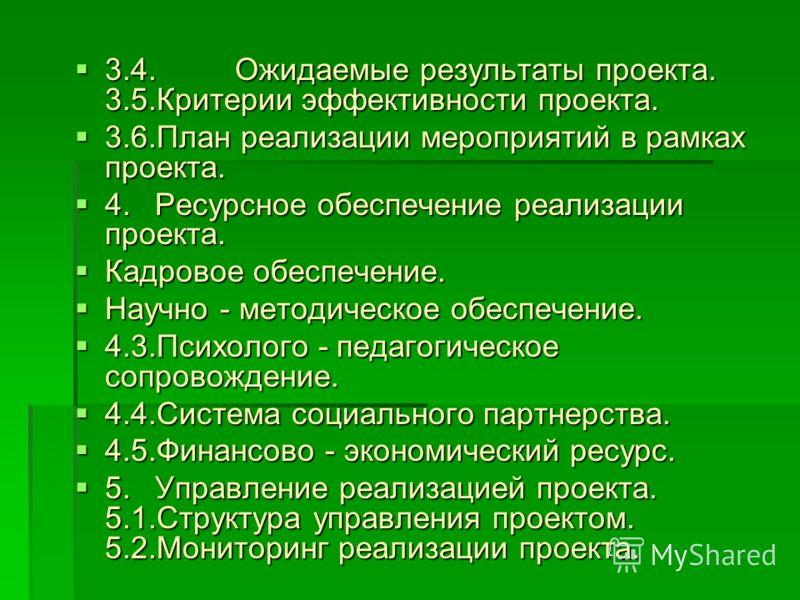 3.4.Ожидаемые результаты проекта. 3.5.Критерии эффективности проекта. 3.4.Ожидаемые результаты проекта. 3.5.Критерии эффективности проекта. 3.6.План реализации мероприятий в рамках проекта. 3.6.План реализации мероприятий в рамках проекта. 4.Ресурсно