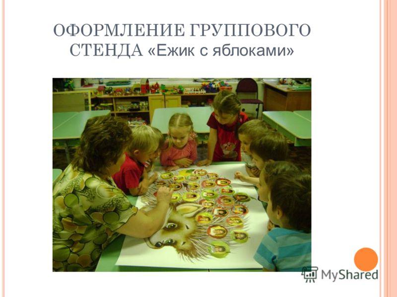 ОФОРМЛЕНИЕ ГРУППОВОГО СТЕНДА «Ежик с яблоками»