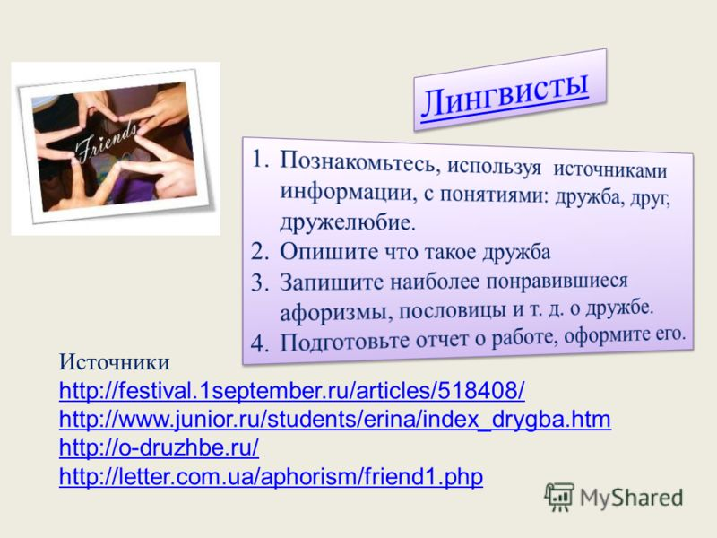 Источники http://festival.1september.ru/articles/518408/ http://www.junior.ru/students/erina/index_drygba.htm http://o-druzhbe.ru/ http://letter.com.ua/aphorism/friend1.php