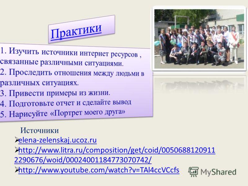 Источники elena-zelenskaj.ucoz.ru http://www.litra.ru/composition/get/coid/0050688120911 2290676/woid/00024001184773070742/ http://www.litra.ru/composition/get/coid/0050688120911 2290676/woid/00024001184773070742/ http://www.youtube.com/watch?v=TAl4c