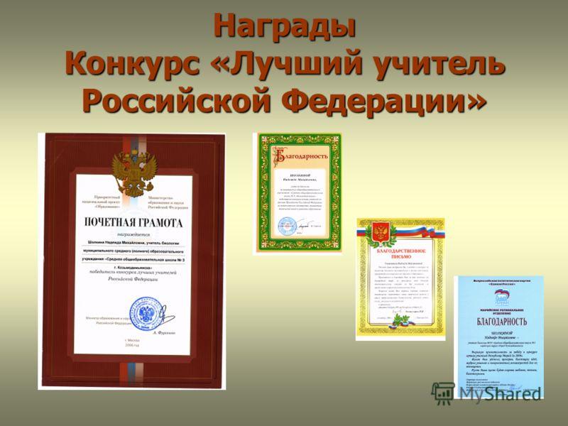 Награды Конкурс «Лучший учитель Российской Федерации»