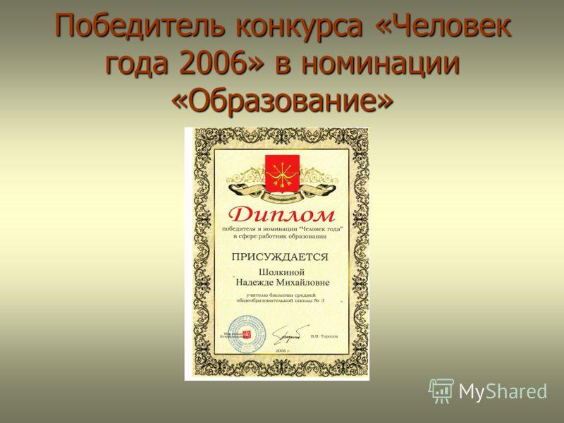 Победитель конкурса «Человек года 2006» в номинации «Образование»