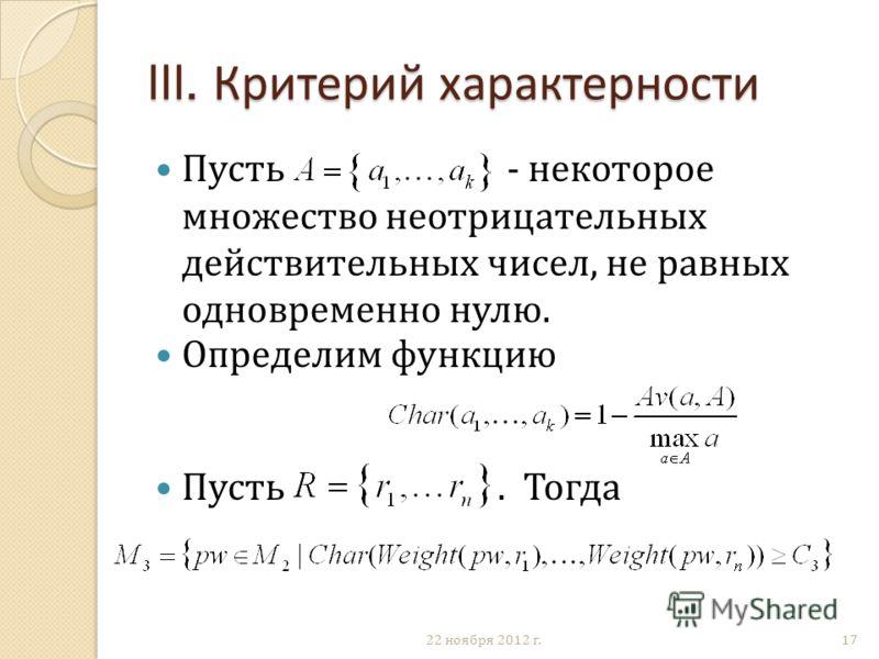 22 ноября 2012 г. 22 ноября 2012 г. 22 ноября 2012 г. 22 ноября 2012 г. 22 ноября 2012 г. 17 III. Критерий характерности Пусть - некоторое множество неотрицательных действительных чисел, не равных одновременно нулю. Определим функцию Пусть. Тогда