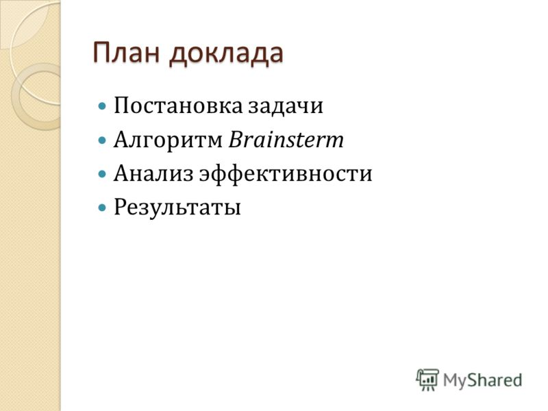 План доклада Постановка задачи Алгоритм Brainsterm Анализ эффективности Результаты