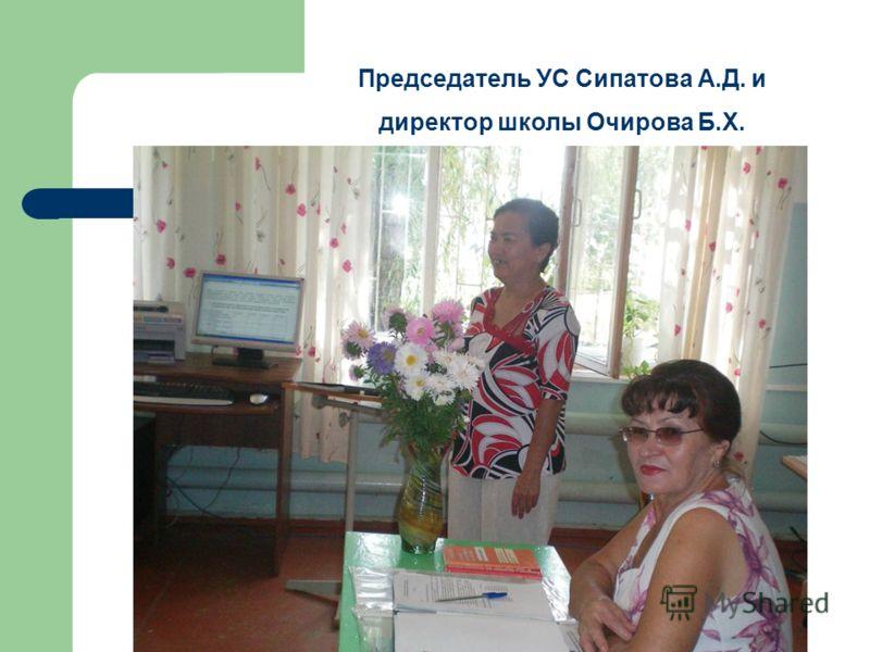 Председатель УС Сипатова А.Д. и директор школы Очирова Б.Х.