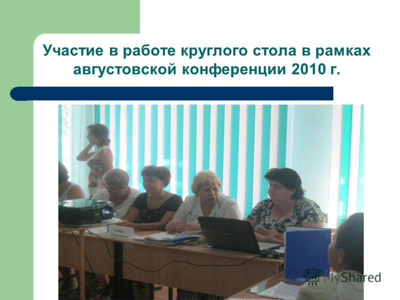 Участие в работе круглого стола в рамках августовской конференции 2010 г.