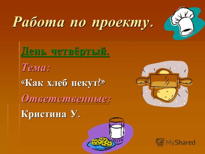 День четвёртый. Тема: «Как хлеб пекут?» Ответственные: Кристина У.