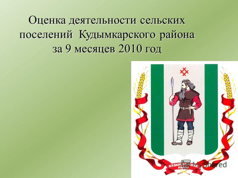 Оценка деятельности сельских поселений Кудымкарского района за 9 месяцев 2010 год