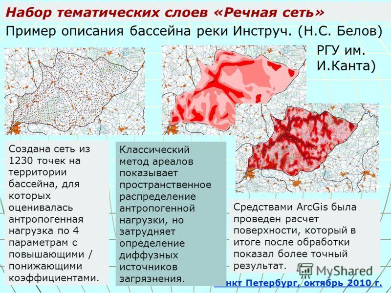 Набор тематических слоев «Речная сеть» Санкт Петербург, октябрь 2010 г. Пример описания бассейна реки Инструч. (Н.С. Белов) Создана сеть из 1230 точек на территории бассейна, для которых оценивалась антропогенная нагрузка по 4 параметрам с повышающим