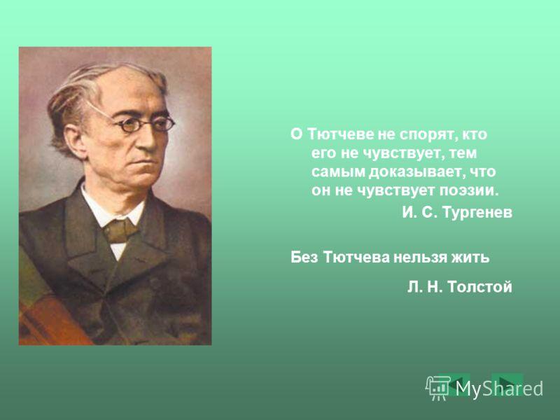 Казалось бы, о чём должен мечтать и заботиться поэт как не об издании своих стихов, но вот что рассказывает его биограф, И. С. Аксаков: