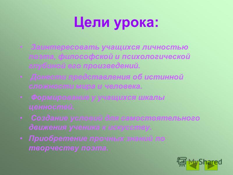 Философская лирика Ф. И. Тютчева Есть упоение в бою И мрачной бездны на краю А. С. Пушкин