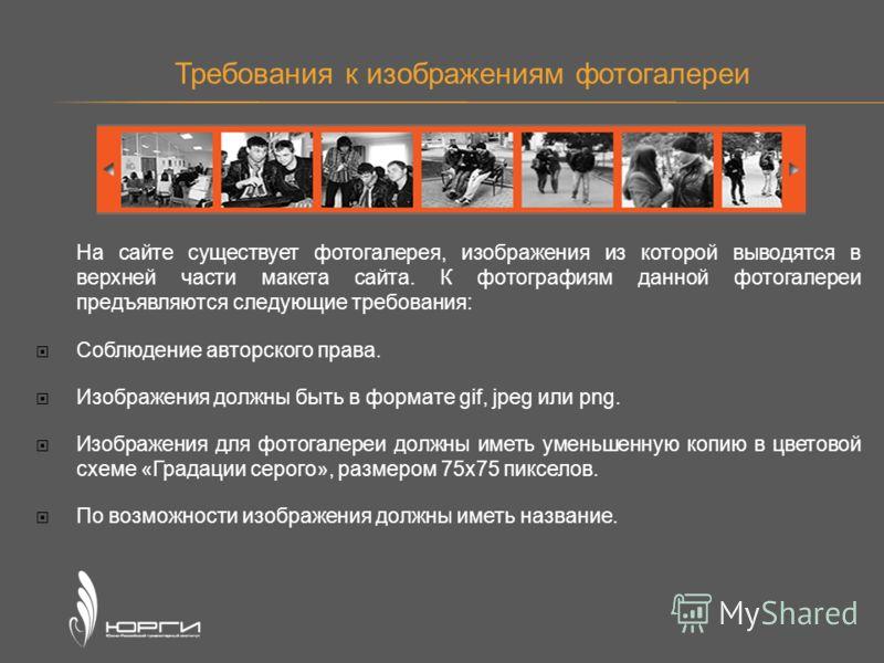 Требования к изображениям фотогалереи На сайте существует фотогалерея, изображения из которой выводятся в верхней части макета сайта. К фотографиям данной фотогалереи предъявляются следующие требования: Соблюдение авторского права. Изображения должны