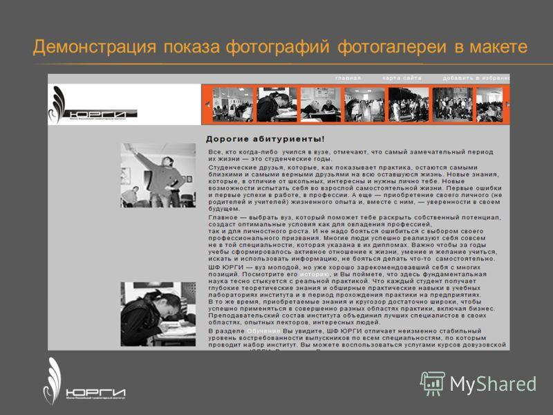Демонстрация показа фотографий фотогалереи в макете