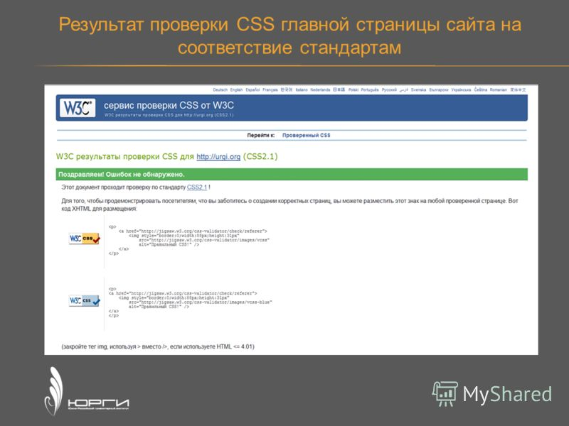 Результат проверки CSS главной страницы сайта на соответствие стандартам