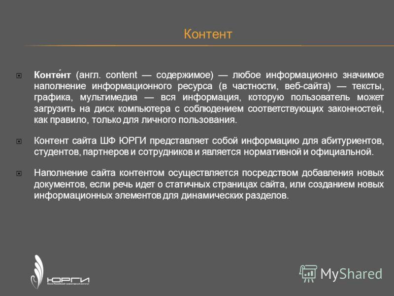 Контент Конте́нт (англ. content содержимое) любое информационно значимое наполнение информационного ресурса (в частности, веб-сайта) тексты, графика, мультимедиа вся информация, которую пользователь может загрузить на диск компьютера с соблюдением со