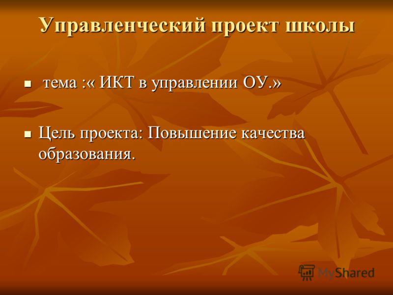 Управленческий проект школы тема :« ИКТ в управлении ОУ.» тема :« ИКТ в управлении ОУ.» Цель проекта: Повышение качества образования. Цель проекта: Повышение качества образования.