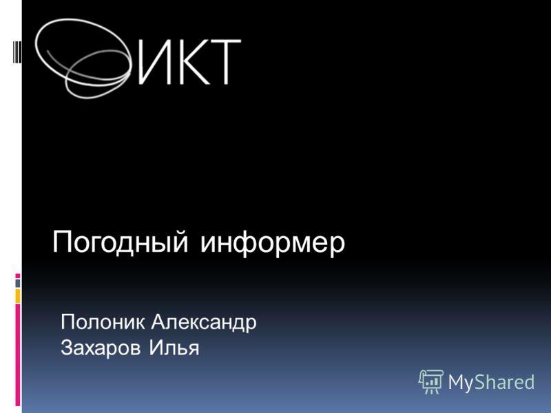 Погодный информер Полоник Александр Захаров Илья