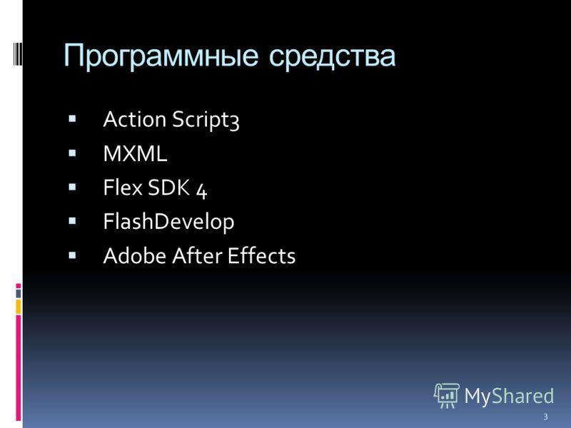 3 Программные средства Action Script3 MXML Flex SDK 4 FlashDevelop Adobe After Effects