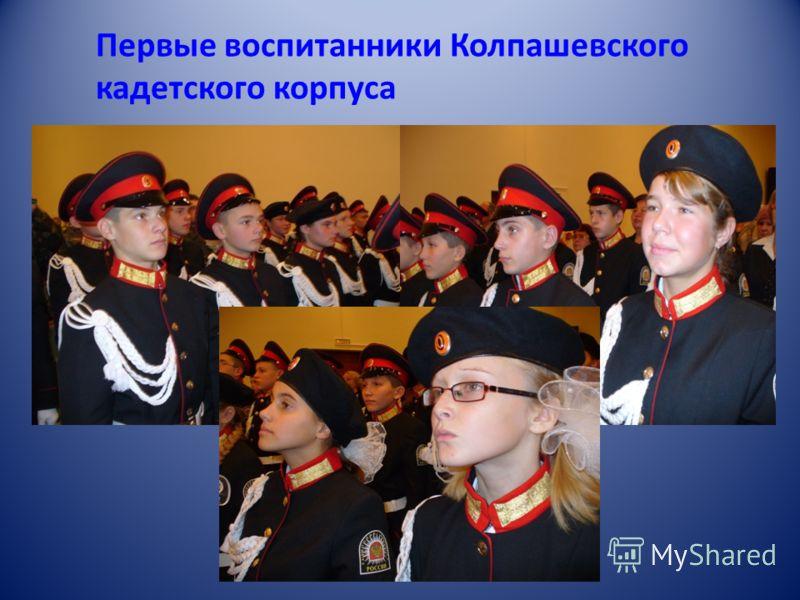 Первые воспитанники Колпашевского кадетского корпуса