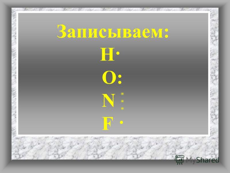 Записываем: Н· О: N F ·