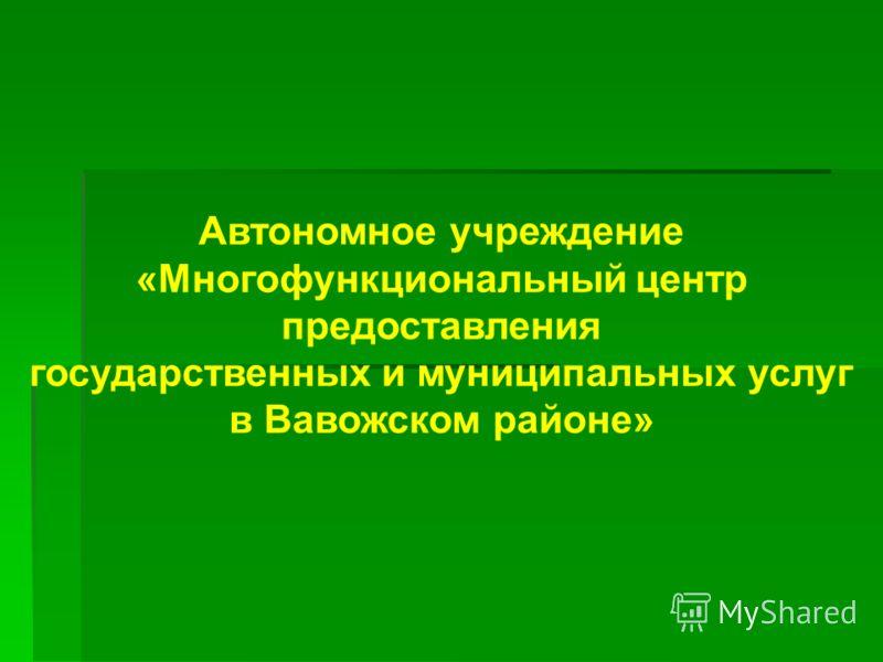 Автономное учреждение «Многофункциональный центр предоставления государственных и муниципальных услуг в Вавожском районе»
