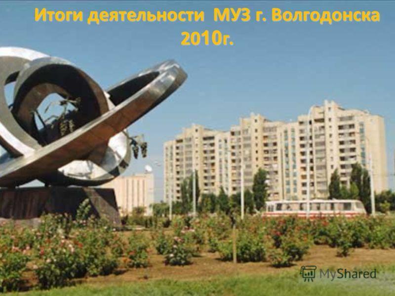 Итоги деятельности МУЗ г. Волгодонска 20 10 г. 1