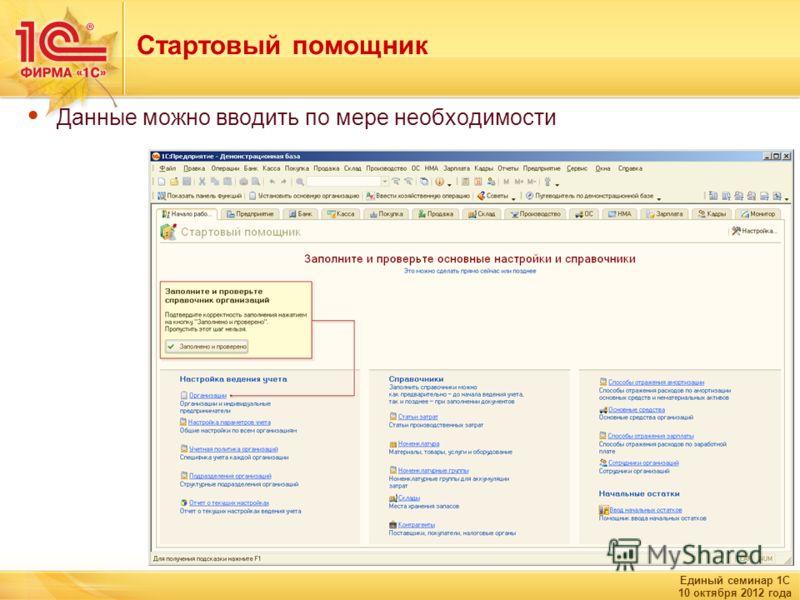 Единый семинар 1С 10 октября 2012 года Стартовый помощник Данные можно вводить по мере необходимости
