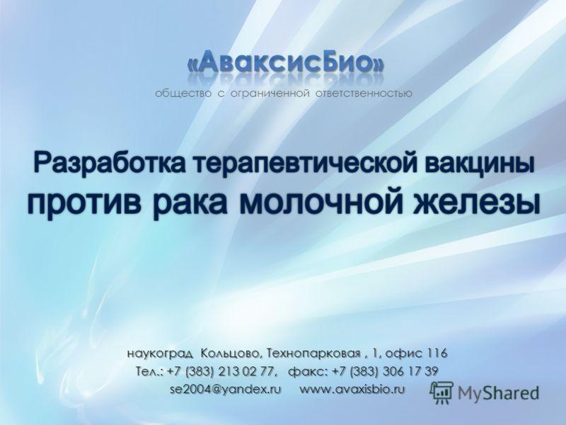 наукоград Кольцово, Технопарковая, 1, офис 116 Тел.: +7 (383) 213 02 77, факс: +7 (383) 306 17 39 se2004@yandex.ru www.avaxisbio.ru общество с ограниченной ответственностью