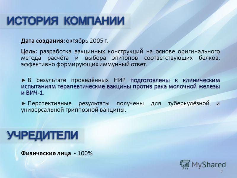 Дата создания: октябрь 2005 г. Цель: разработка вакцинных конструкций на основе оригинального метода расчёта и выбора эпитопов соответствующих белков, эффективно формирующих иммунный ответ. подготовлены к клиническим испытаниям терапевтические вакцин