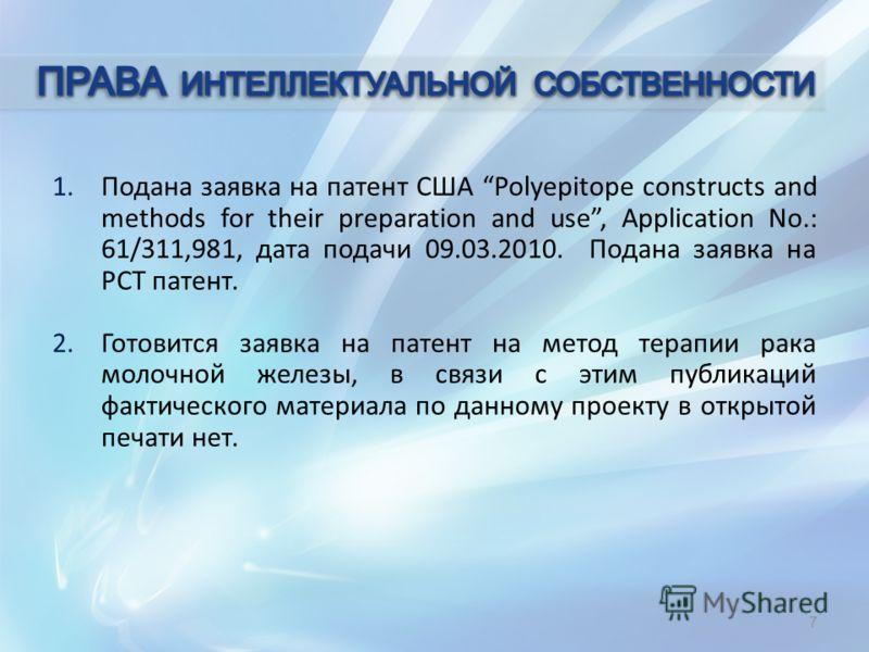 1.Подана заявка на патент США Polyepitope constructs and methods for their preparation and use, Application No.: 61/311,981, дата подачи 09.03.2010. Подана заявка на PCT патент. 2.Готовится заявка на патент на метод терапии рака молочной железы, в св