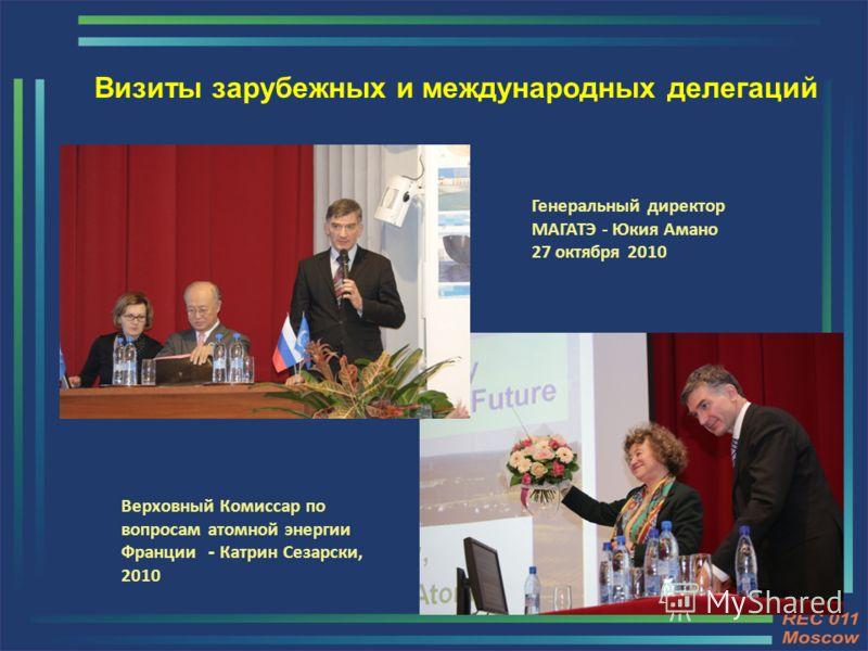 16 Генеральный директор МАГАТЭ - Юкия Амано 27 октября 2010 Верховный Комиссар по вопросам атомной энергии Франции - Катрин Сезарски, 2010 Визиты зарубежных и международных делегаций