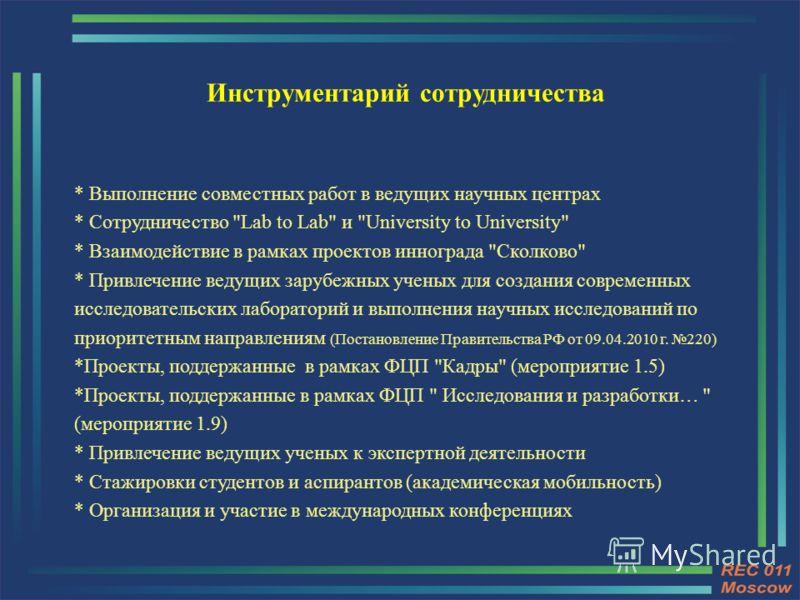 * Выполнение совместных работ в ведущих научных центрах * Сотрудничество