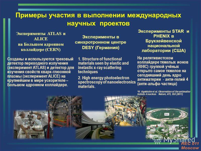 Созданы и используются трековый детектор переходного излучения (эксперимент ATLAS) и детектор для изучения свойств кварк-глюонной плазмы (эксперимент ALICE) на крупнейшем в мире ускорителе – Большом адронном коллайдере. Примеры участия в выполнении м