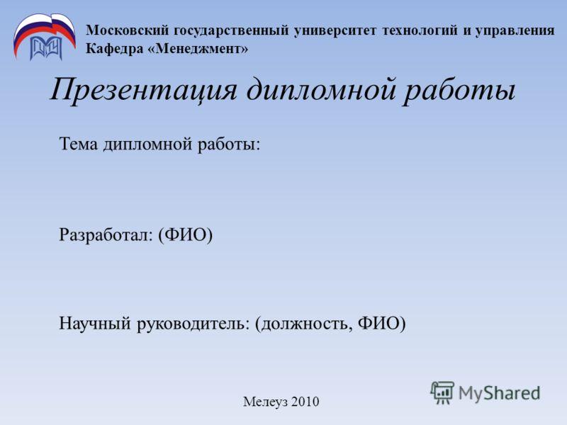 Образцы презентации дипломной работы
